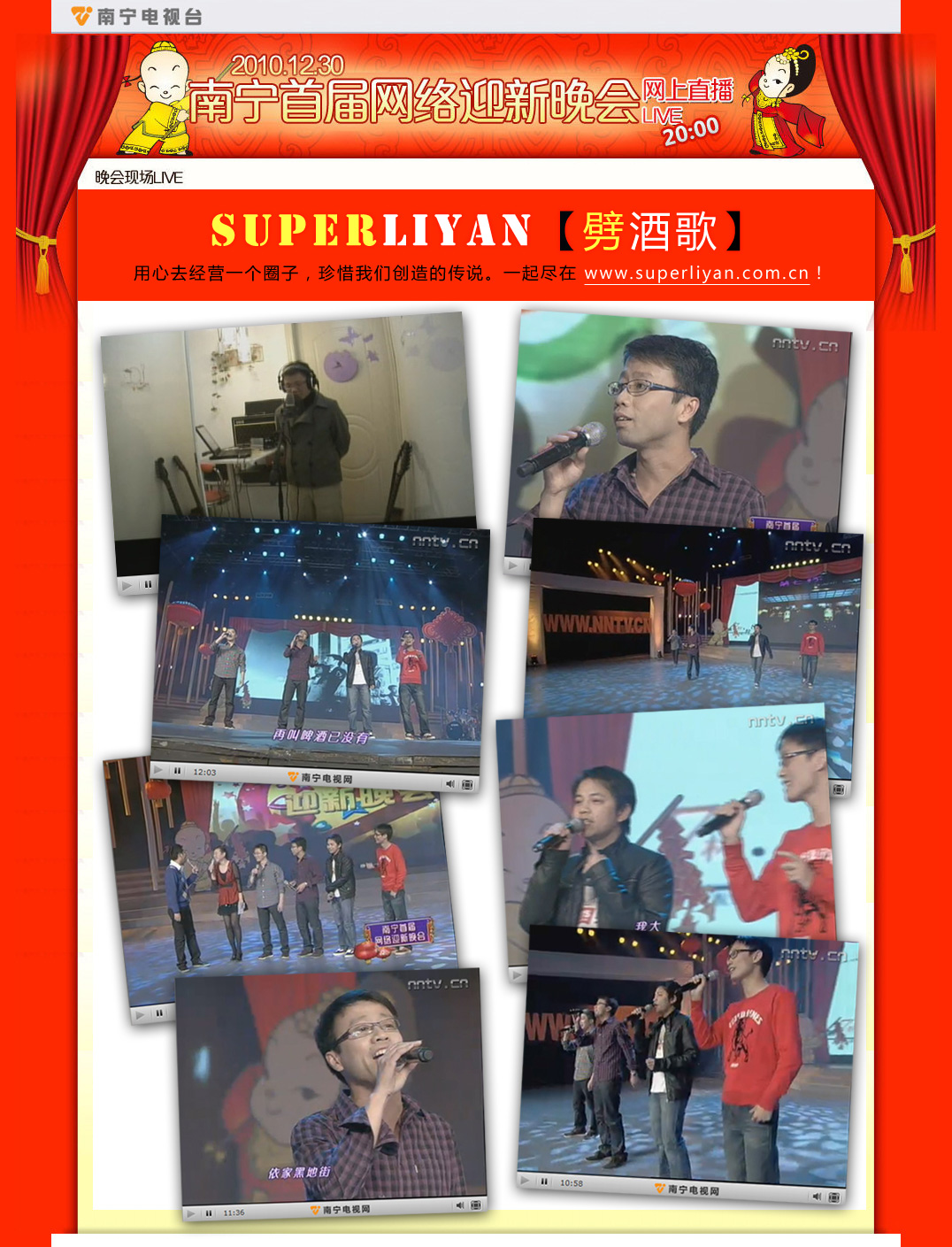 superliyanshow